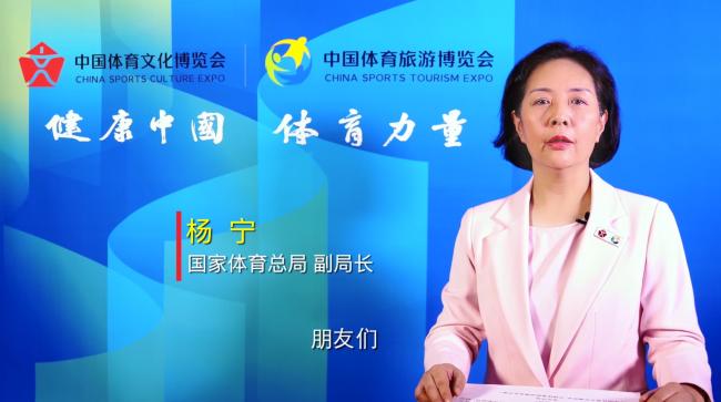凝聚体育力量 助力健康中国 2020中国体育文化博览会 中国体育旅游博览会网上